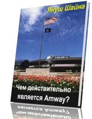 Чем действительно является Amway?