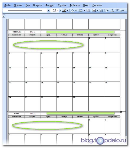 Наглядный календарь-ежемесячник на 2014 год