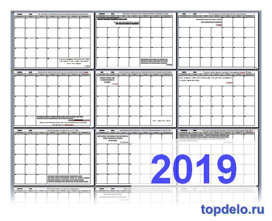 Календарь-ежемесячник на 2019 год (doc, 197Kb)