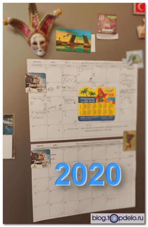 Простой календарь-ежемесячник на 2020 год