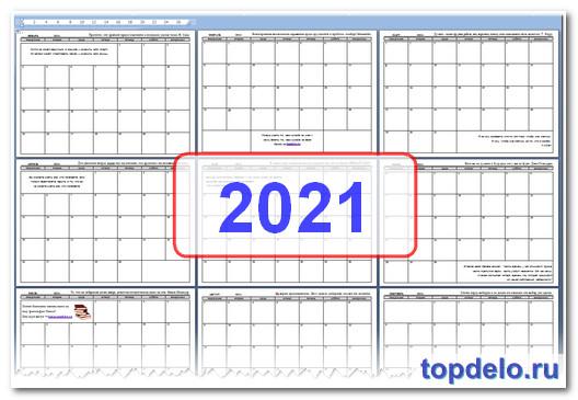 Скачай и распечатай календарь на 2021 год