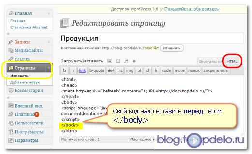 Вставка HTML-кода в страницу сайта