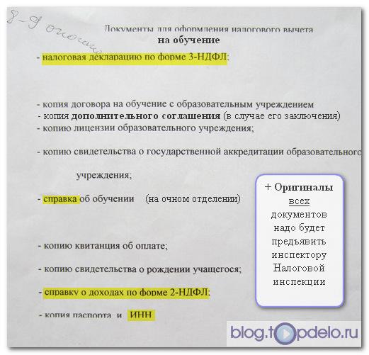 Список документов на налоговый вычет на обучение